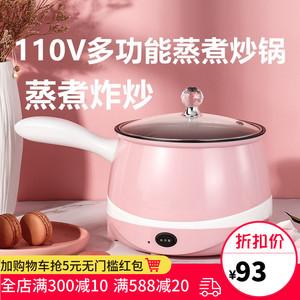 110v伏电煮锅美国日本加拿大台湾小家电炒锅火锅电饭锅煲厨房电器