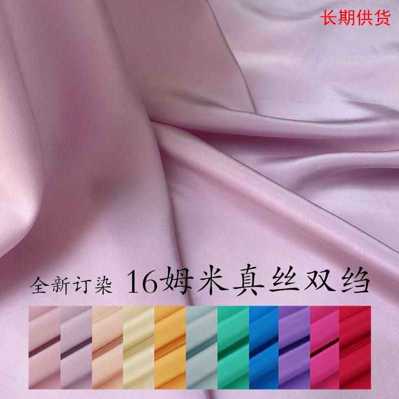 真丝布料面料上衣连衣裙服装衬衣丝绸面料超值素色双绉精选多色