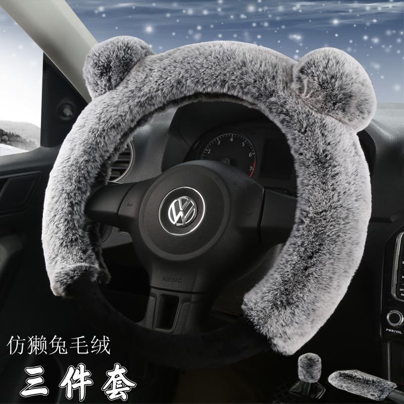 汽车方向盘套三件套冬季卡通用型短毛绒方向盘把套女d型方向盘套