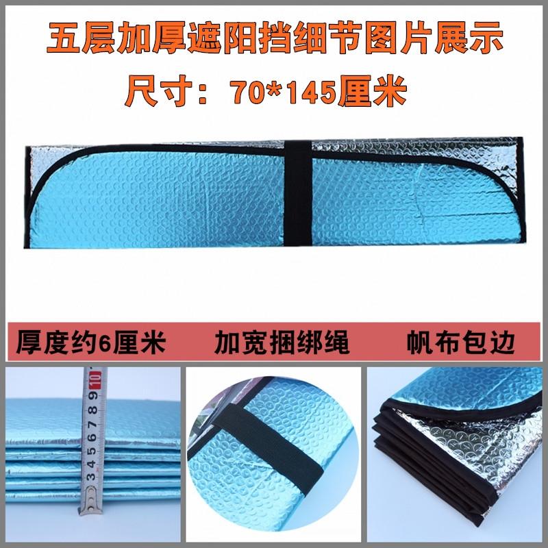 五层加厚防晒汽车遮阳挡前窗太阳挡铝箔隔热车用挡光板遮阳板通用