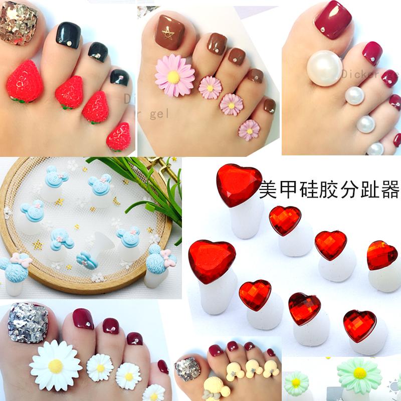 日系美甲软硅胶分指器 雏菊珍珠爱心草莓美甲工具脚趾卡通分趾器