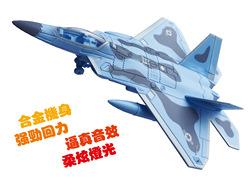 万仕可F22猛禽战斗机飞机军事模型空中战机合金声光展示盒散装