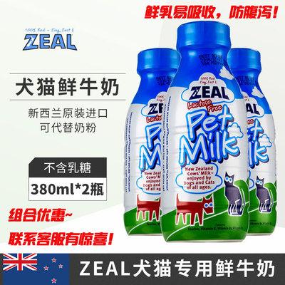 新西兰zeal真致宠物鲜牛乳380ml狗猫专用补钙脱乳糖天然牛奶零食