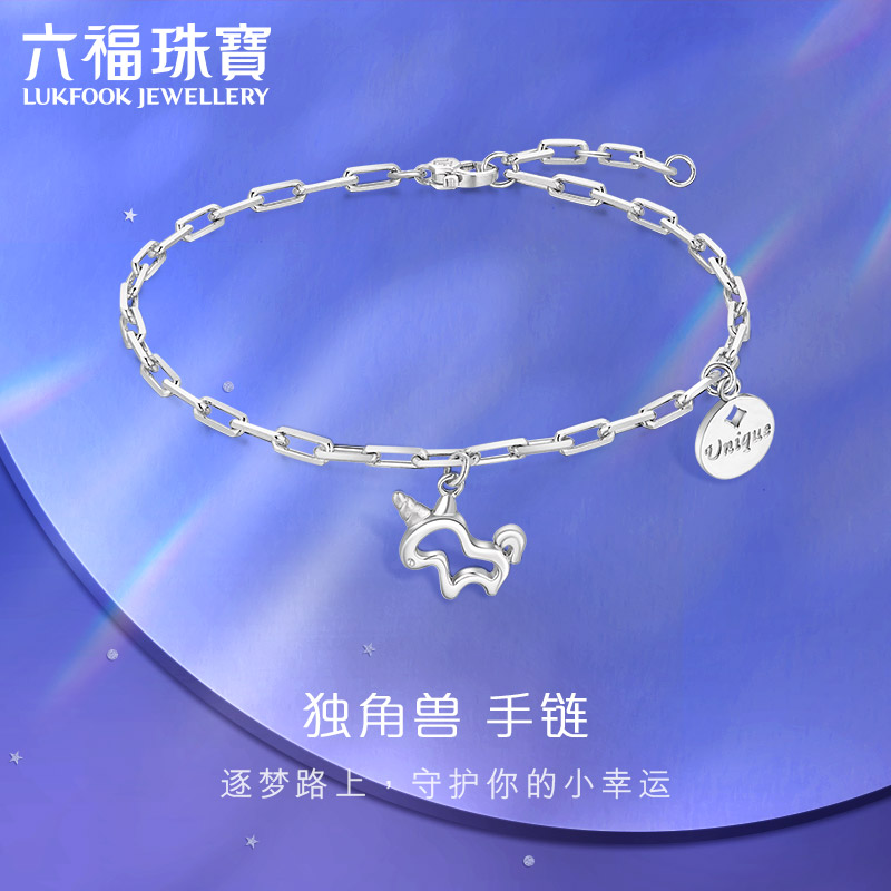 Lukfook Jewelry Unicorn Platinum Bracelet Female pt950 Platinum Bracelet L04TBPB0012