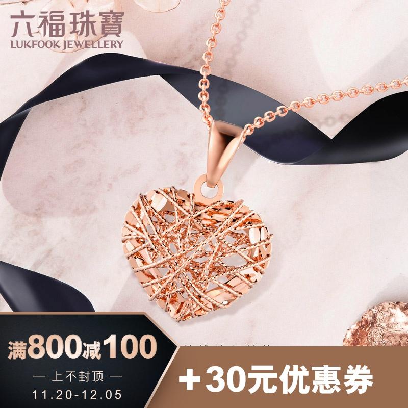 六福珠宝18K金项链吊坠女心形玫瑰金吊坠单坠不含链L18TBKP0051R