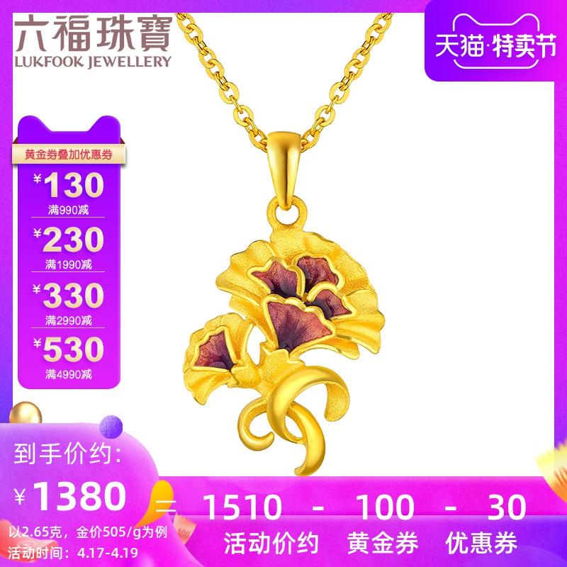 六福珠宝金康乃馨母亲节送妈妈黄金项链吊坠女足金计价GDGTBP0022