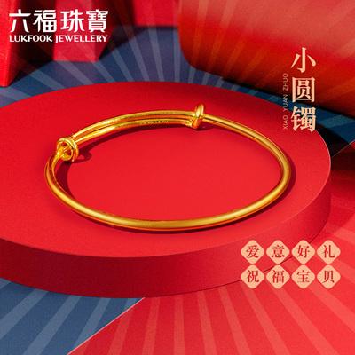 六福珠宝黄金手镯圆环足金镯子宝宝满月礼金手镯计价L01GTBB0001