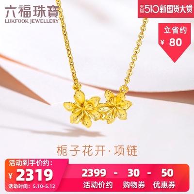 六福珠宝栀子花足金吊坠黄金项链吊坠女套链含坠计价GMGTBN0009A
