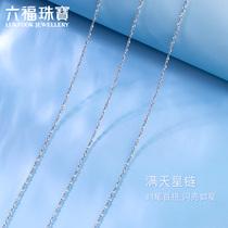 六福珠宝Pt950铂金项链女锁骨链白金满天星项链计价A03TBPN0005