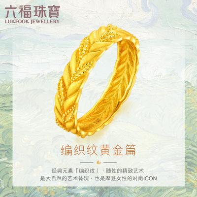 六福珠宝足金戒指平安麦穗编织款黄金戒指女戒送礼计价GDGTBR0022