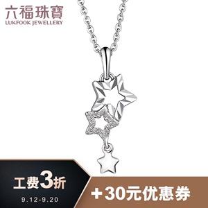 六福珠宝Pt950铂金吊坠女Starry星轨迹白金项链坠计价HIPTBP0001