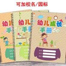 彩色A4幼儿成长册大班成长手册幼儿成长档案记录本一年用加厚包邮
