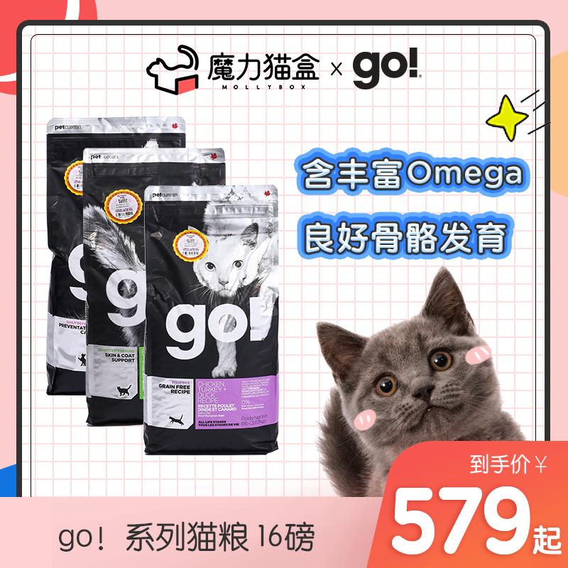 魔力猫盒 加拿大GO!无谷天然成幼猫全猫粮九种肉鸡肉三种鱼16磅优惠券