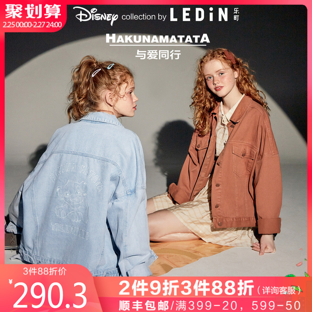 Lion King united brand Le Ding embroidery denim coat 2020 new women's spring thin loose short