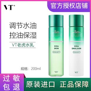韓國VT老虎水乳組合套裝玻尿酸積雪草爽膚水補水保濕舒緩乳液男女
