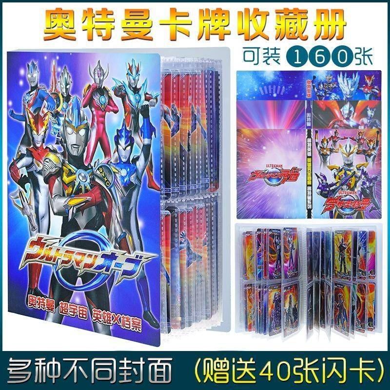 12-01新券水晶变形奥特曼游戏卡片儿童相册