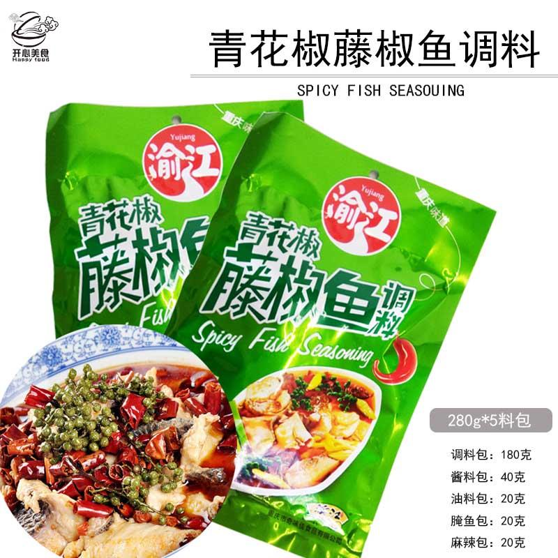 重庆特产渝江牌青花椒藤椒鱼调料9.50元包邮