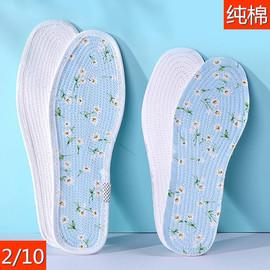 2-10双纯棉包边千层布鞋垫男女全棉吸汗防臭透气皮鞋运动鞋春秋季图片