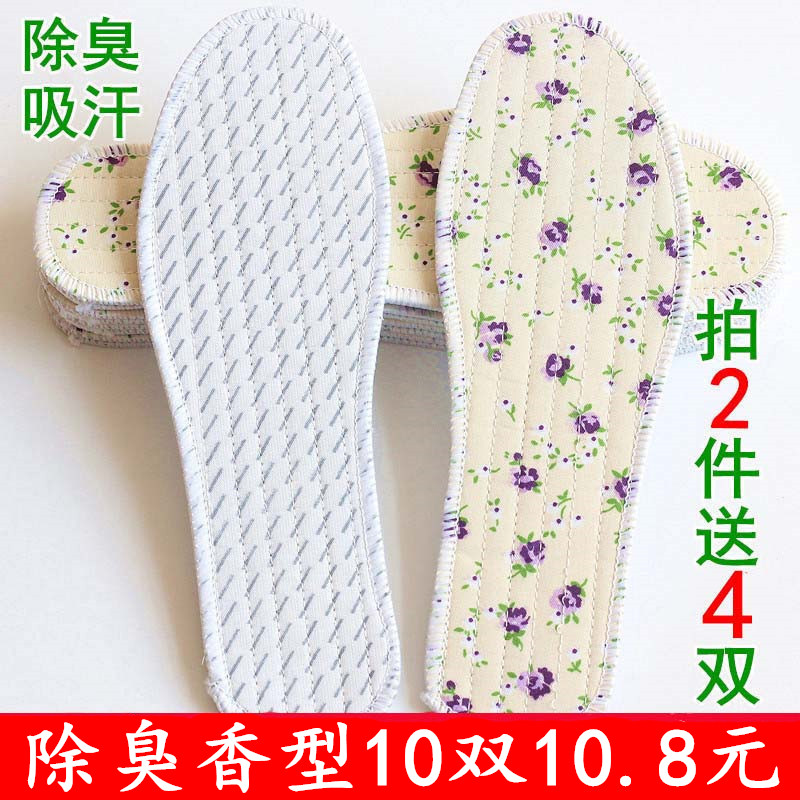 Стельки для комфорта обуви Артикул 545439944815