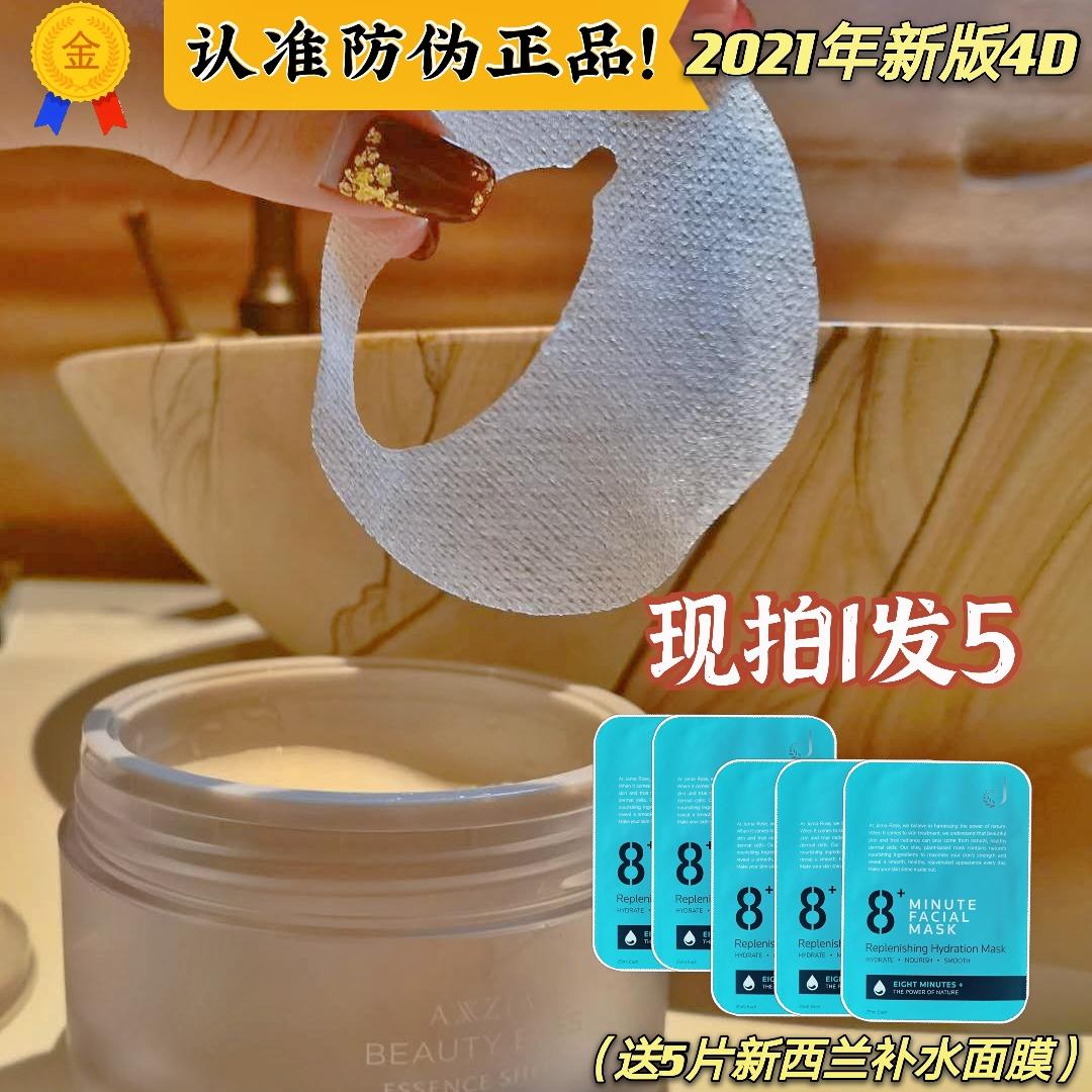 新品现货日本AXXZIA晓姿冻龄4D抗糖眼膜60片旦化眼袋细文黑眼圈