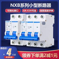 正泰小型断路器DZ47电闸刀家用空气开关1P-4P10A-63A总空开nxb-63