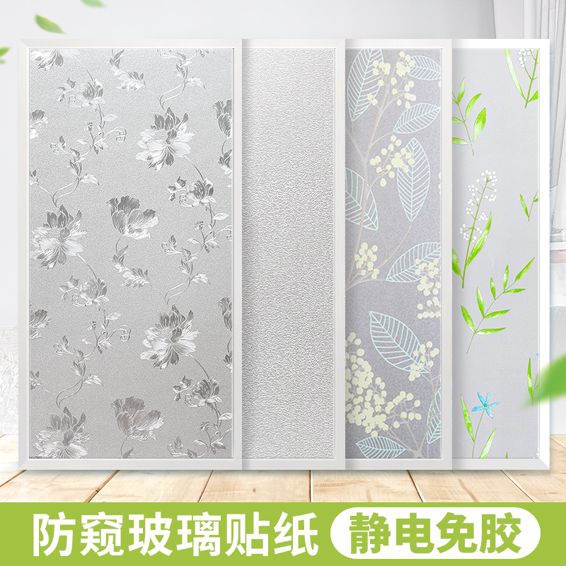 窗户玻璃贴纸透光不透明家用卫生间浴室贴膜防窥磨砂静电贴窗花贴