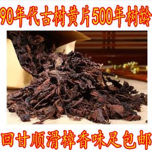 樟香普洱茶 熟茶 散茶 90年大叶普洱 野生古树熟茶 陈年老茶