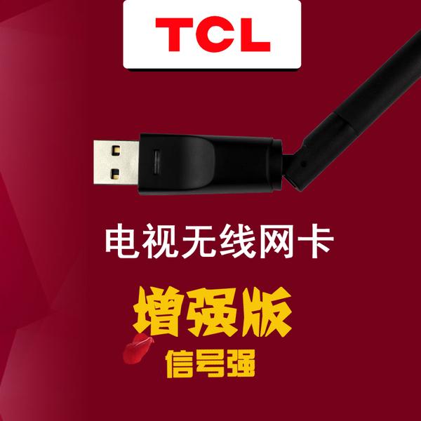 TCL智能网络电视无线网卡 WIFI无线接收器 电视外置网卡USB免驱动