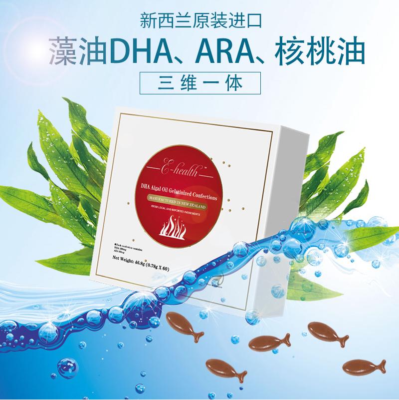 益力健新西兰原装进口DHA藻油胶囊60粒DHA+ARA+核桃油