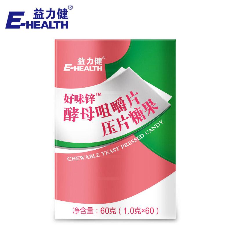 益力健好味锌酵母锌咀嚼片儿童补锌片60粒 食欲差 免疫力低