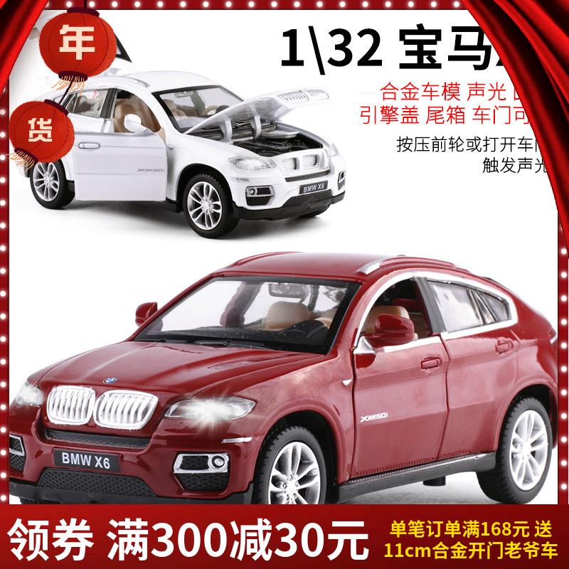 彩珀1:32宝马X6儿童汽车玩具模型儿童玩具汽车越野车玩具车模型