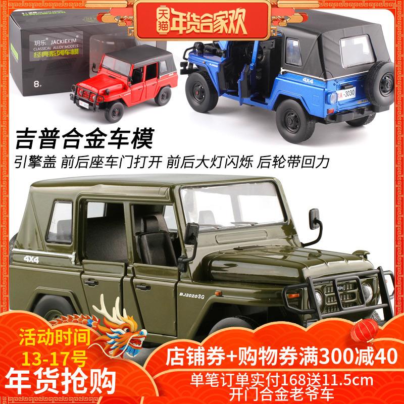 �h乐合金1:28北京吉普车金属BJ 2020越野车仿真小汽车模型玩具