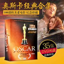 奥斯卡电影合集欧美老电影经典 正版 珍藏修复光盘DVD碟片影片