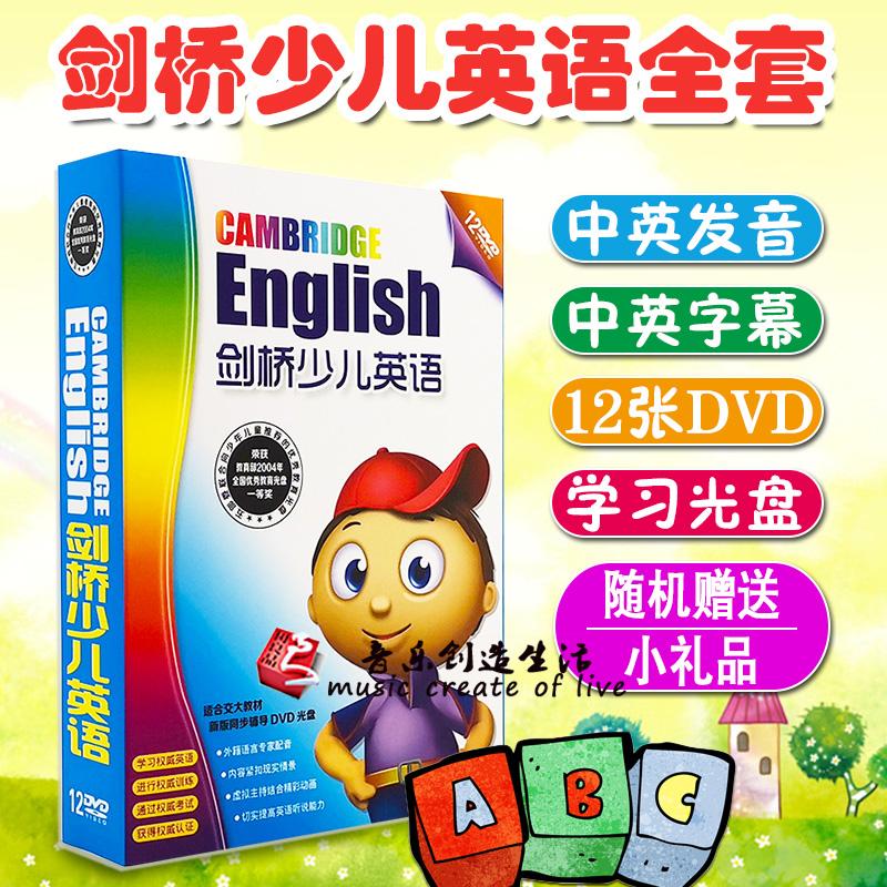 剑桥国际英语教育幼儿童启蒙光盘