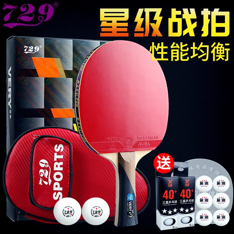友谊729乒乓球拍六星七星八星8碳素ppq乒乓球拍正品单拍直拍横拍