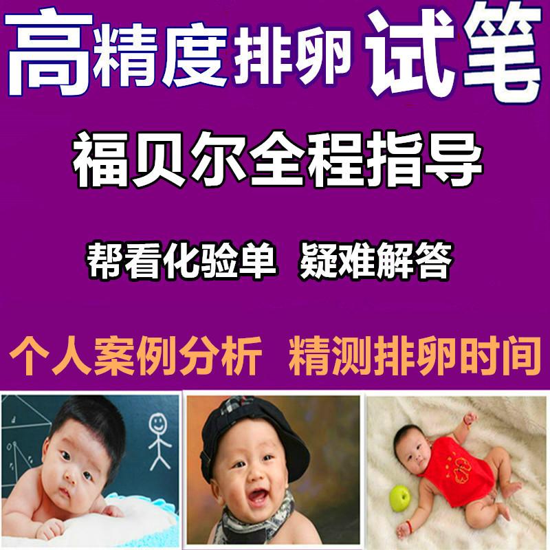 Высокая Точность полуколичественных тест-полосок овуляции, овуляция, беременность, овуляция, Дэвид Ксиер, ранняя беременность
