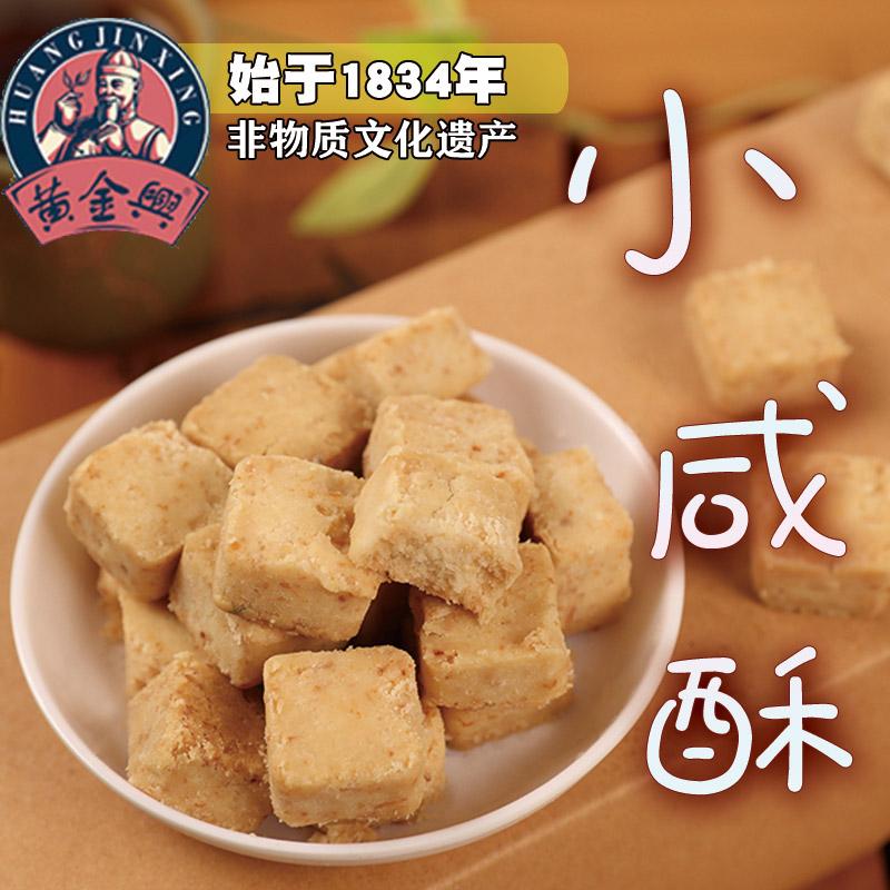 福建特产黄金兴小咸酥孕妇糕点茶点芝麻椰蓉点心美食雪花酥500g