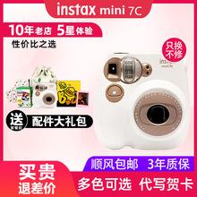富士拍立得可爱便宜mini7c相机学生款自带美颜傻瓜一次成像可打印