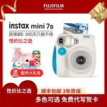 Fujifilm/富士拍立得mini7s 含一次成像立拍立得相机相纸迷你拍得