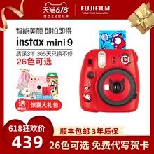 富士立拍立得mini9自帶美顏相機學生款含一次成像相紙mini8升級款