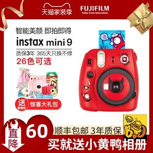 富士立拍立得mini9自带美颜相机学生款 含一次成像相纸mini8升级款