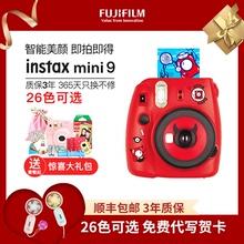 富士立拍立得mini9自带美颜相机学生款含一次成像相纸mini8升级款