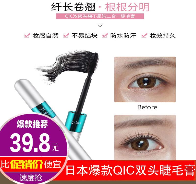 爆款QIC日本彩妆风格双头4D睫毛膏 防水纤长卷翘加密加长不晕染