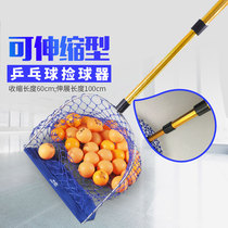 Pisces Table tennis pickup player Light Table tennis pickup Oracle Pickup ball can be retractable pick up the net pickup picker