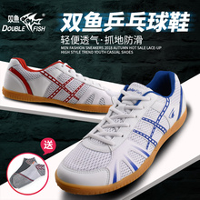 Pisces table tennis shoes men's and women's shoes professional sports shoes 878 anti slip, breathable, light and wear-resistant training competition