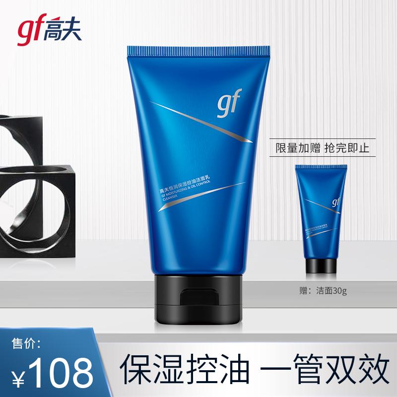 高夫恒润保湿补水控油氨基酸洁面乳4D玻尿酸小蓝管洗面奶男士专用