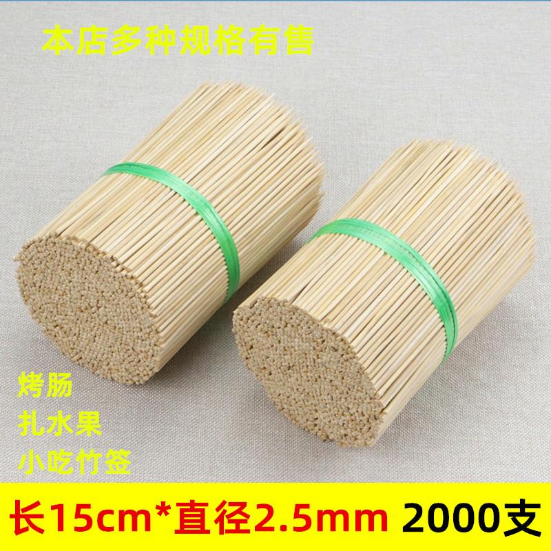 热狗烤肠竹签15cm*2.5mm关东煮油炸小串酱香饼一次性短小签子工具