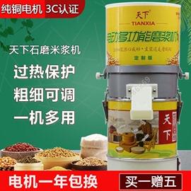 天下电动石磨肠粉打米浆机家用多功能豆花商用小型磨豆腐脑磨浆机图片
