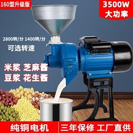 160型磨浆机商用米浆机大功率家用花生芝麻酱大型水磨豆腐豆浆机图片