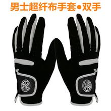 高尔夫球手套 男士高尔夫手套 双手进口超纤布透气耐磨可水洗